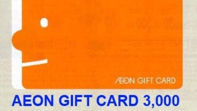 【イオンギフトカード3000円付プラン ☆素泊り】 1室1泊につき1枚です 【AG3】