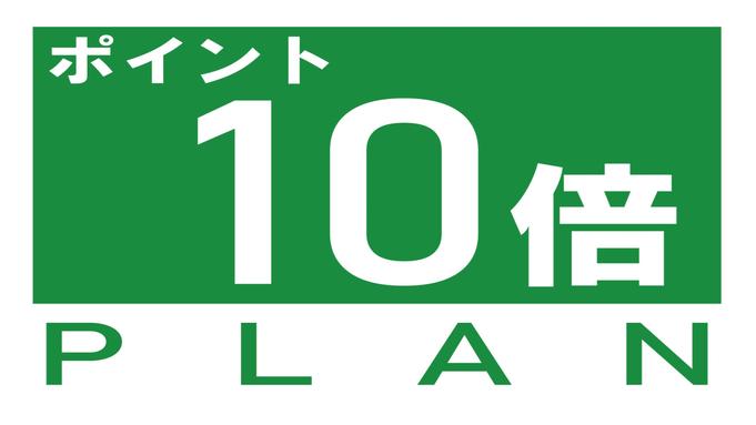 【楽天スーパーポイント10倍 ☆素泊り】 JR旭川駅直結の好立地♪ 【RC】