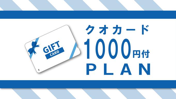 【クオカード1000円付プラン ☆素泊り】 1室1泊につき1枚です 【Q1】