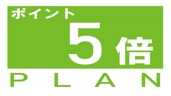 【楽天スーパーポイント5倍 ☆素泊り】 JR旭川駅直結の好立地♪ 【RC】