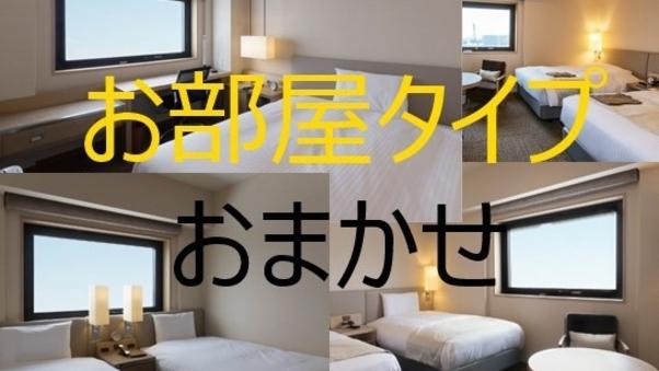 お部屋タイプおまかせ◇禁煙◇【17平米以上】