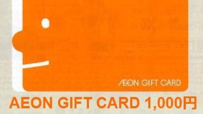 【イオンギフトカード1000円付プラン ☆素泊り】 1室1泊につき1枚です 【AG1】