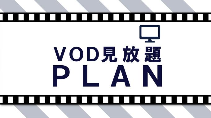 【秋冬旅セール】 ☆素泊り  VOD(有料放送)見放題&11時レイトアウト♪ 【V11】