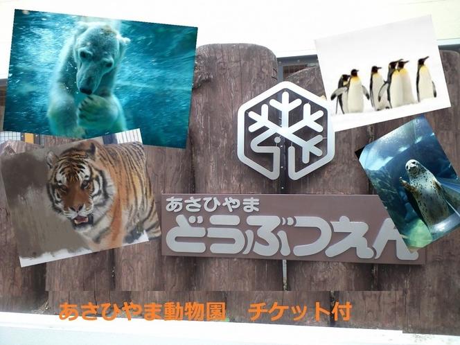 旭山動物園おもてなし券付