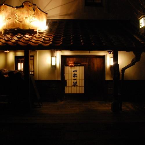 【外観】「夜の雰囲気も絵になる」と写真を撮られる方も多くいらっしゃいます