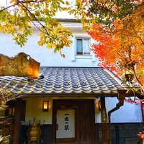 【外観】秋の頃は更なり。玄関先の紅葉と相まって雰囲気が華やかなになります