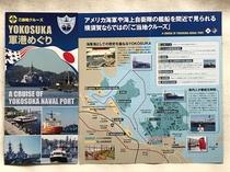 当館よりすぐの 人気の「軍港めぐり」 アメリカ海軍空母他、日本海上自衛隊の艦をみるクルーズ