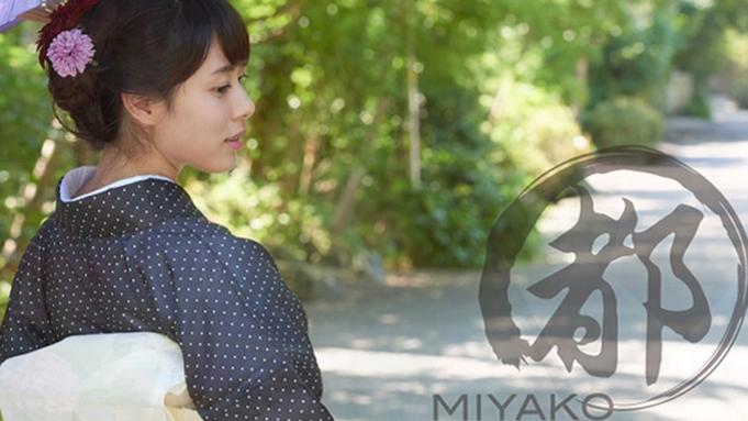 ◇着物レンタルを通常より20%OFF◇憧れの和装で鎌倉の1日を散策♪-素泊まり-《あじさい》