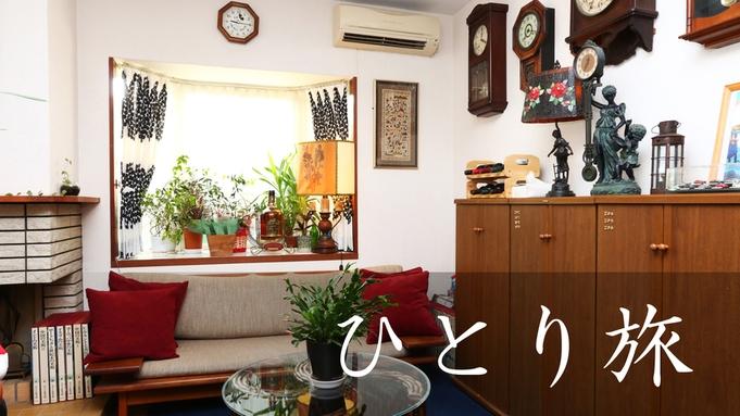 1人旅歓迎☆【素泊まり】鎌倉・江ノ島観光をひとり気ままに泊まろう!モーニングサービス付◆