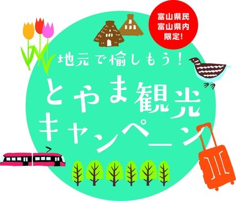 【富山県民限定】<郷土料理>地元で愉しもう!とやま観光キャンペーンを最大活用♪