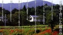 *【施設周辺】観音の里には、四季を通じて全国各地から多くの方々が参拝に訪れます