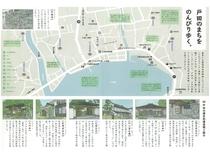 当館からのお散歩コース♪~戸田観光協会・MAP~「戸田ときあるき」で検索してマップをGETしよう!