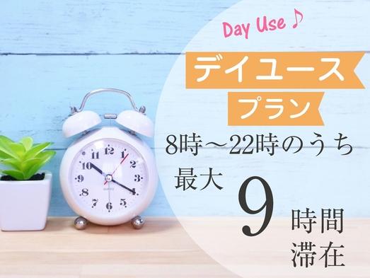 【日帰りデイユース】8:00〜22:00のうち最大9時間ご滞在OK★