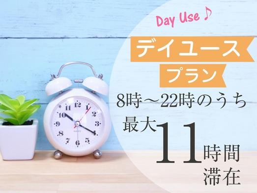 【日帰りデイユース】8:00〜22:00のうち最大11時間ご滞在OK★