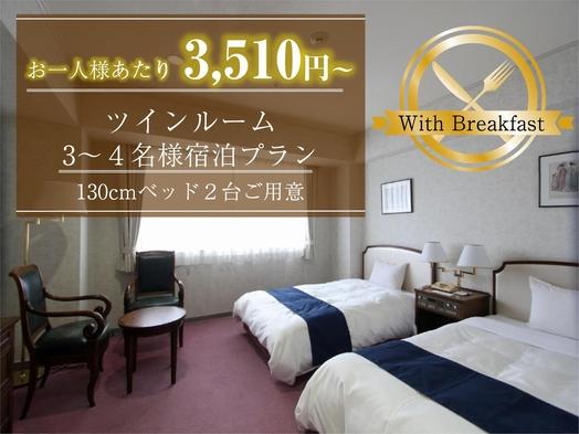 【3〜4名様限定♪】ツインルーム1室3〜4名様利用/お一人様あたり3,510円〜 朝食付
