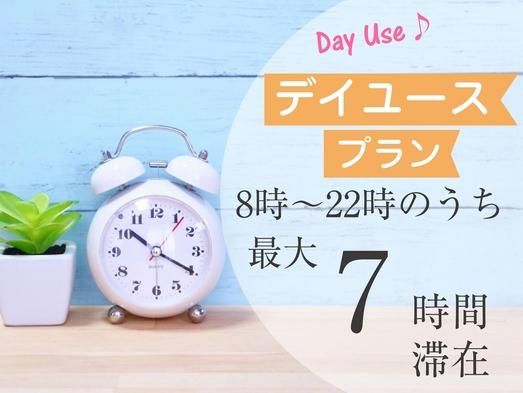 【日帰りデイユース】8:00〜22:00のうち最大7時間ご滞在OK★