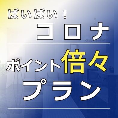 【楽天スーパーSALE】5%OFF【ばいばい!コロナ】ポイント倍々☆さらに-567円引き!朝食付