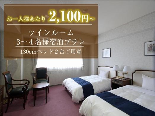 【3〜4名様限定♪】ツインルーム1室3〜4名様利用/お一人様あたり2,100円〜 素泊り