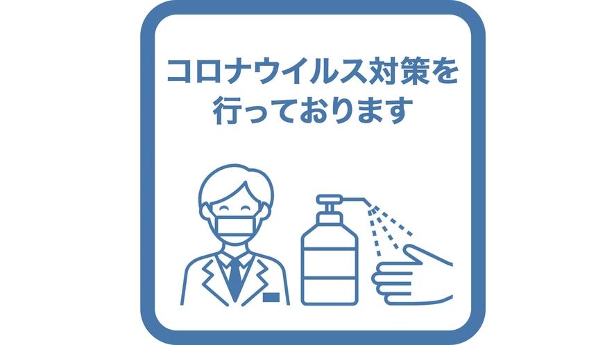 ・アリストンホテル神戸はコロナ対策に力を入れて取り組んでおります