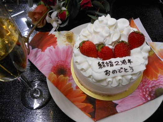 ♪お祝い事や記念日を当館で思い出作り♪ ★アニバーサリープラン★