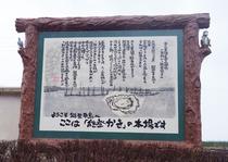 ようこそ能登中島へ ここは「能登かき」の本場です。