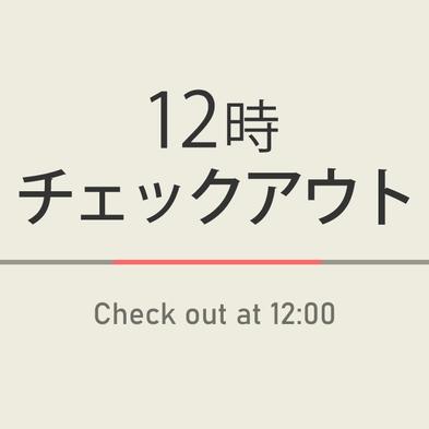 【首都圏☆おすすめ】ゆっくり12時チェックアウトプラン☆大浴場あり◆朝食スムージー付き◆