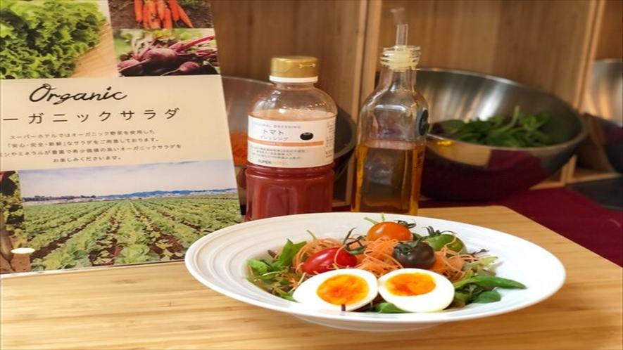 有機野菜を使用した健康サラダ