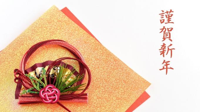 【年末年始】12/31〜1/1限定/新年は熱海伊豆山で贅沢ステイ<年末年始スペシャルディナー>