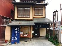 泉仙 紫野店(精進料理)