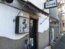 元祖そば洋食 千呂里~お好み・鉄板