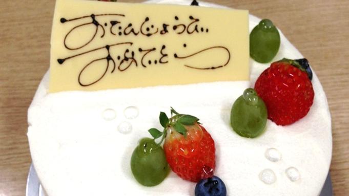【記念日/カップル】お部屋にケーキをご用意いたします!とっておきの1日を木ニセコで<朝食付>