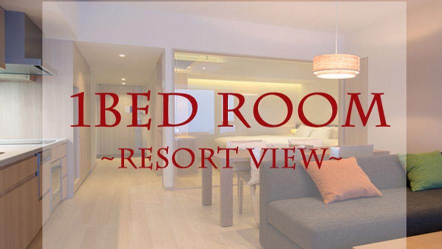 1ベッドルーム(眺望指定なし)