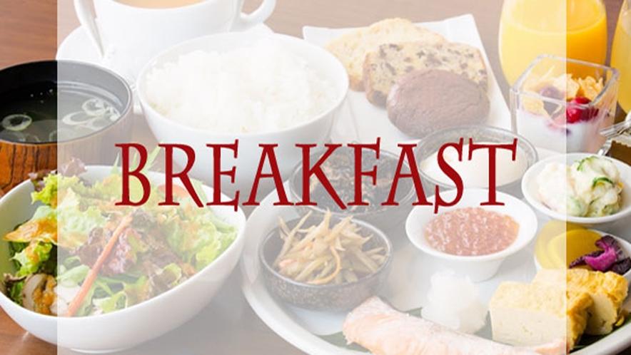 朝食のご紹介