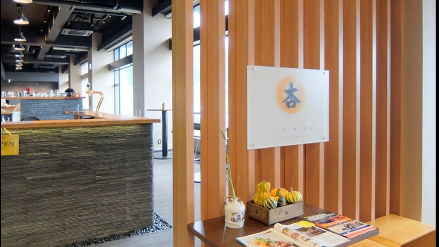 【杏ダイニング】道産グルメを楽しめるレストラン