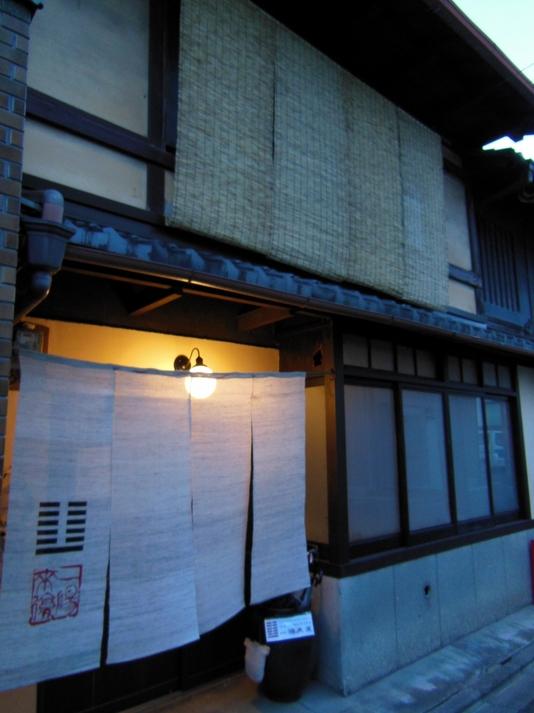 京町家宿 一陽来復