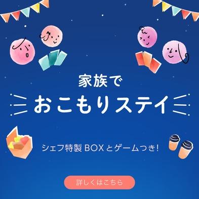 家族でおこもりステイ シェフ特製BOXとゲームつき!(テイクアウトBOX&朝食付き)