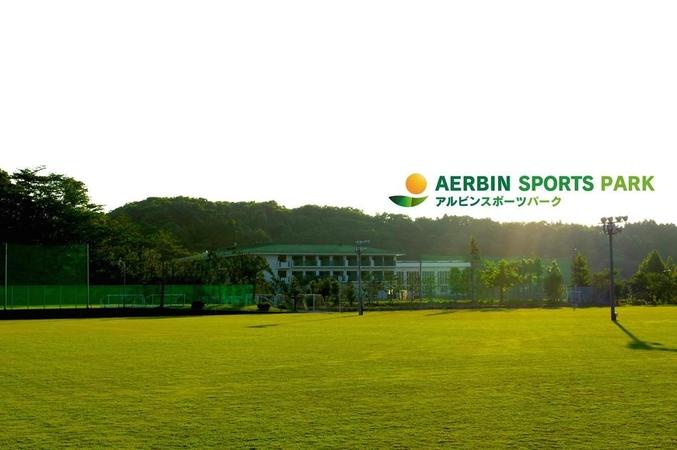アルビンスポーツパーク