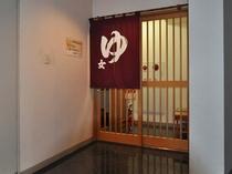 【温泉】入口