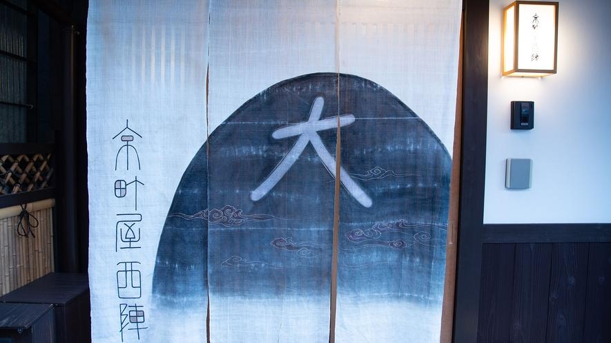 ・大文字の暖簾が目印です