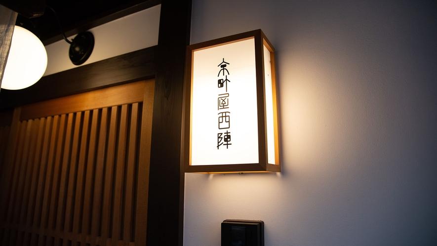 ・京町家西陣 チェックインの際は玄関にてお出迎えさせていただきます