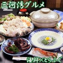 ふぐフルコースに海鮮3品が付いた海の恵みの三河湾グルメコース料理内容の一例
