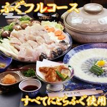 冬イチオシ!!とらふぐのこれが王道フルコース料理内容の一例