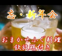 南知多で飲み明かす!かね万別館おすすめ忘・新年会プラン!特典付き☆