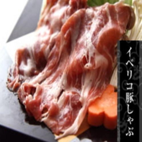 イベリコ豚のしゃぶしゃぶ