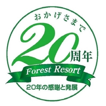 フォレストリゾート20周年!