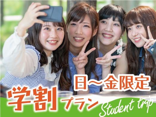 【学割プラン】学生応援♪スタンダードプランから《最大10%OFF》2食付プラン!!