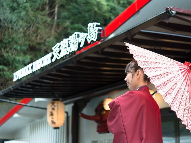 リブマックスリゾート天城湯ヶ島 入口