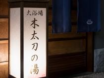 「木太刀の湯」(男湯)