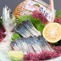 関鯖(料理イメージ)