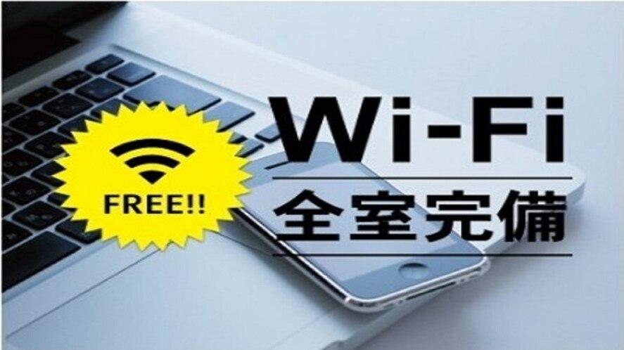 ★WI-FI全室無料